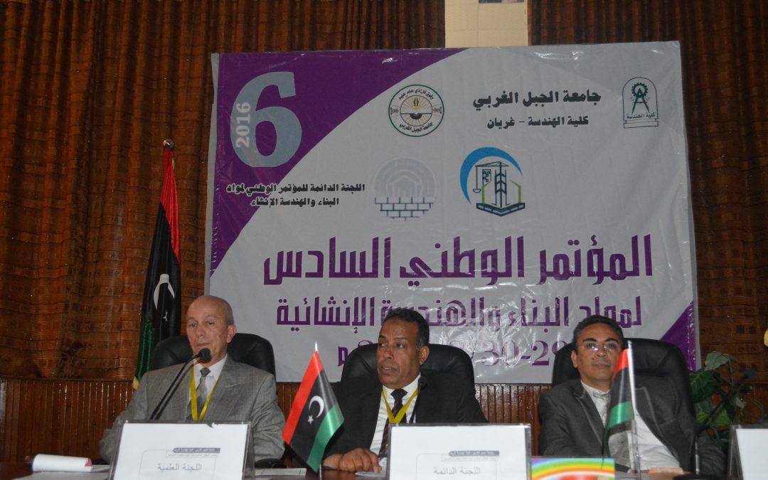 المؤتمر السادس لمواد البناء والهندسة الانشائية.