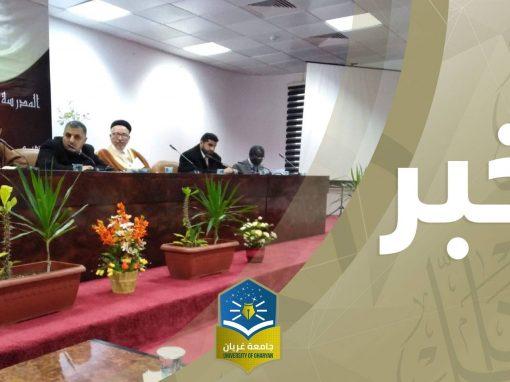 شاركت جامعة غريان في المؤتمر العلمي الدولي الأول: (المدرسة المالكية في الغرب الإسلامي) جذورها، تراثها، أعلامها