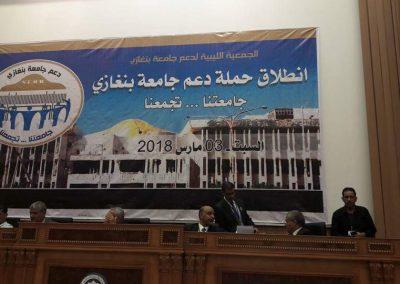 حملة دعم جامعة بنغازي بعنوان(جامعتنا ..تجمعنا)