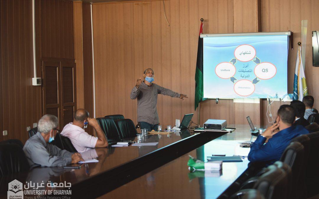 الإدارة العامة لجامعة غريان تقيم ورشة عمل حول دليل تصنيف الجامعات الليبية