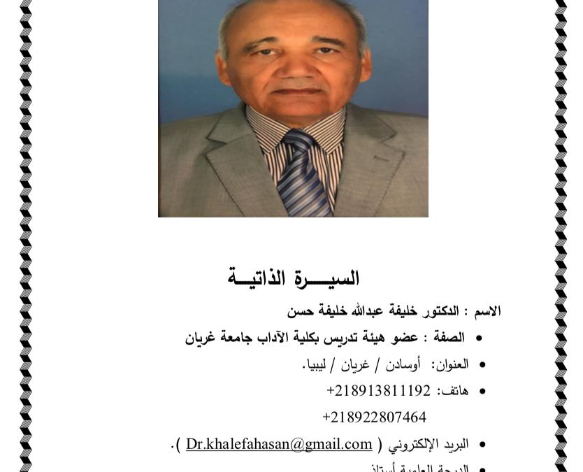 الدكتور خليفة عبدالله خليفة حسن