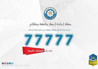 حملة دعم جامعة غريان