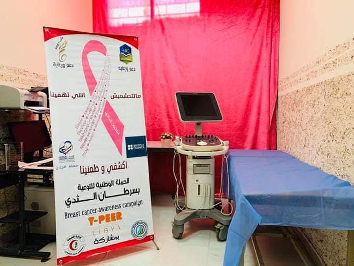 حملة التوعية بمرض سرطان الثدي
